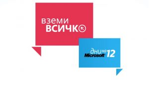 Microsoft Days 2012. GET IT ALL